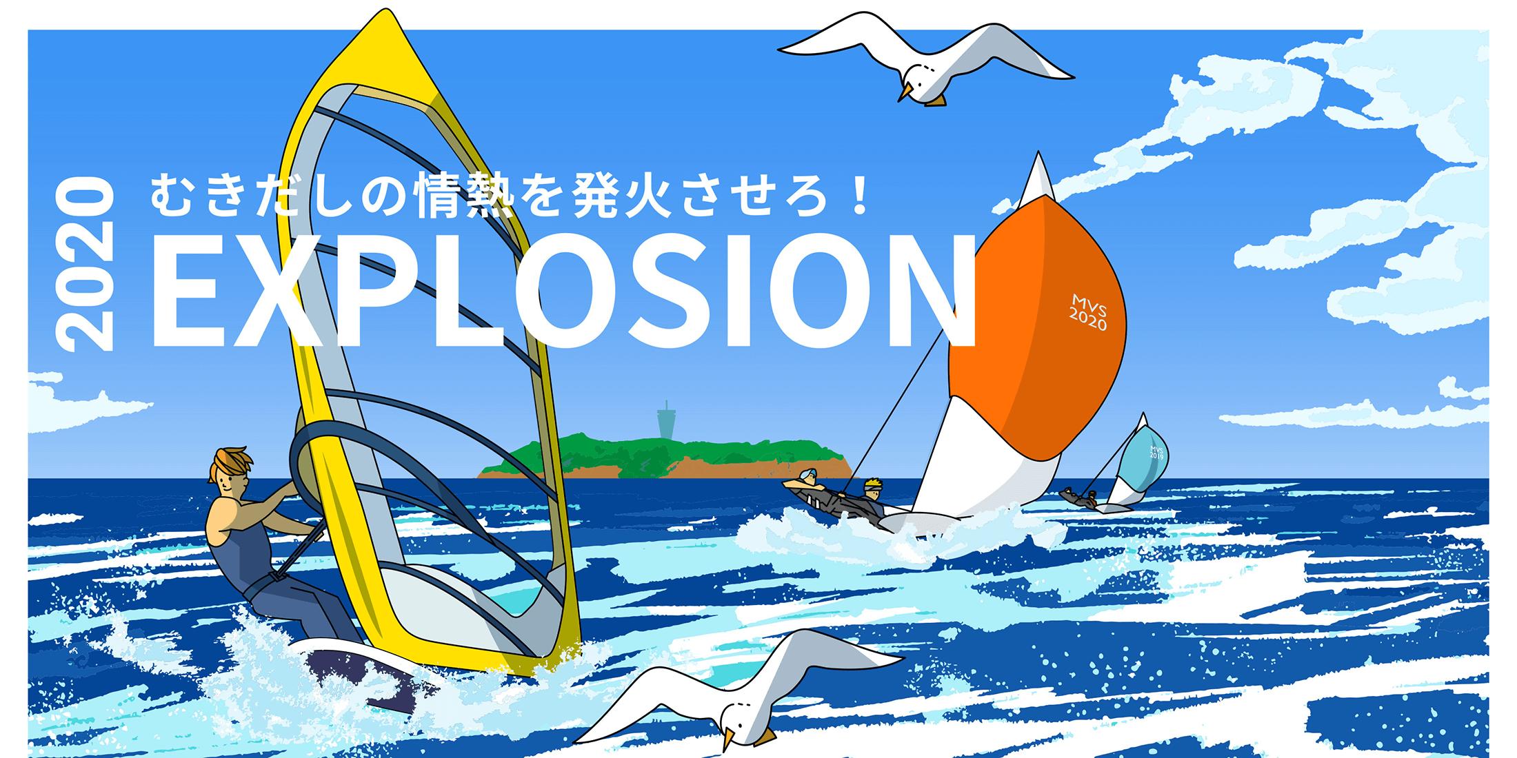 むきだしの情熱を発火させろ! 2020 EXPLOSION
