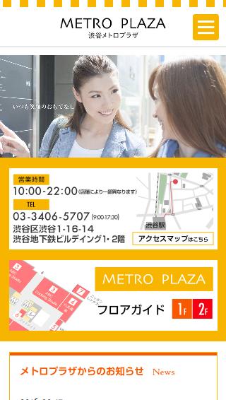 渋谷メトロプラザ、スマートフォン用、ホームページ画像