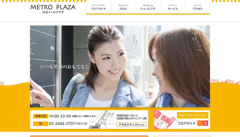 渋谷メトロプラザ、ホームページ画像