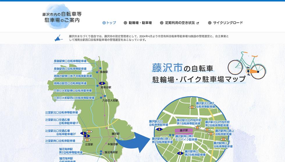 藤沢市内の自転車等駐車場、ホームページ画像