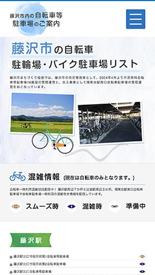 藤沢市内の自転車等駐車場、スマートフォン、ホームページ画像