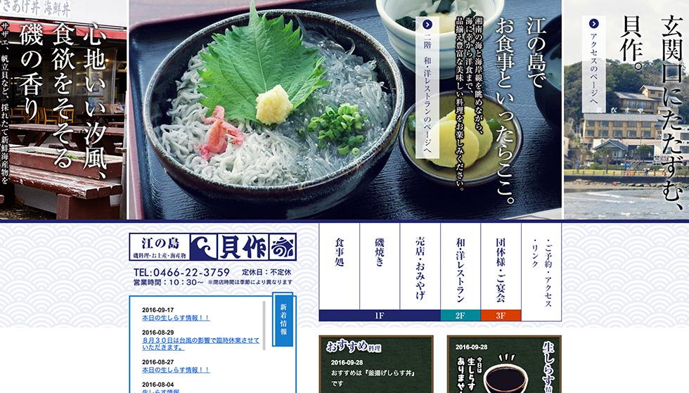 江ノ島貝作、ホームページ画像