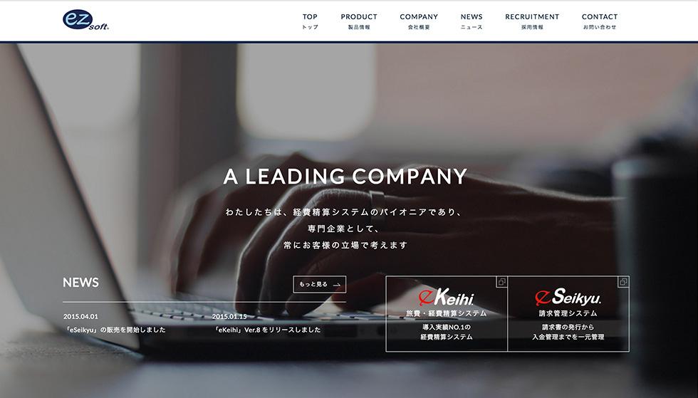 イージーソフト株式会社 ホームページ画像