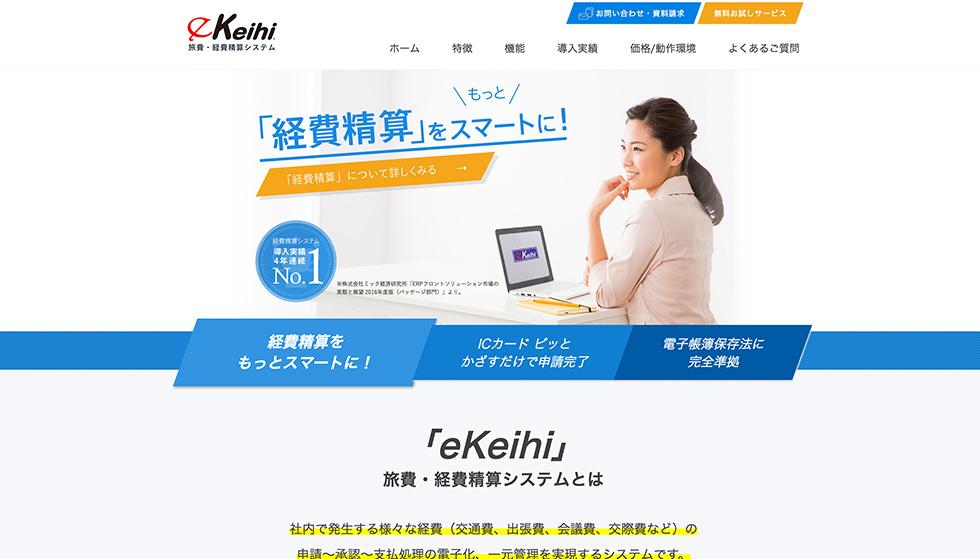 eKeihi ホームページ画像