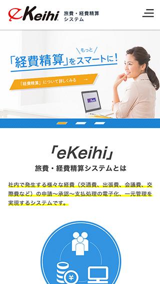 eKeihi スマートフォン、ホームページ画像