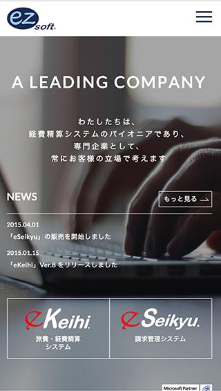 イージーソフト株式会社、スマートフォン、ホームページ画像