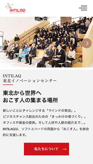 INTILAQ、ホームページ画像