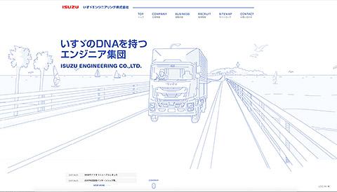いすゞエンジニアリング株式会社 ホームページ画像