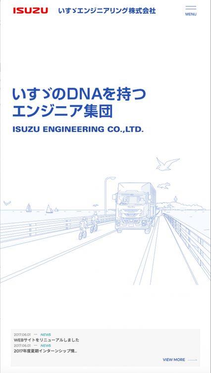 いすゞエンジニアリング株式会社 スマートフォン ホームページ画像