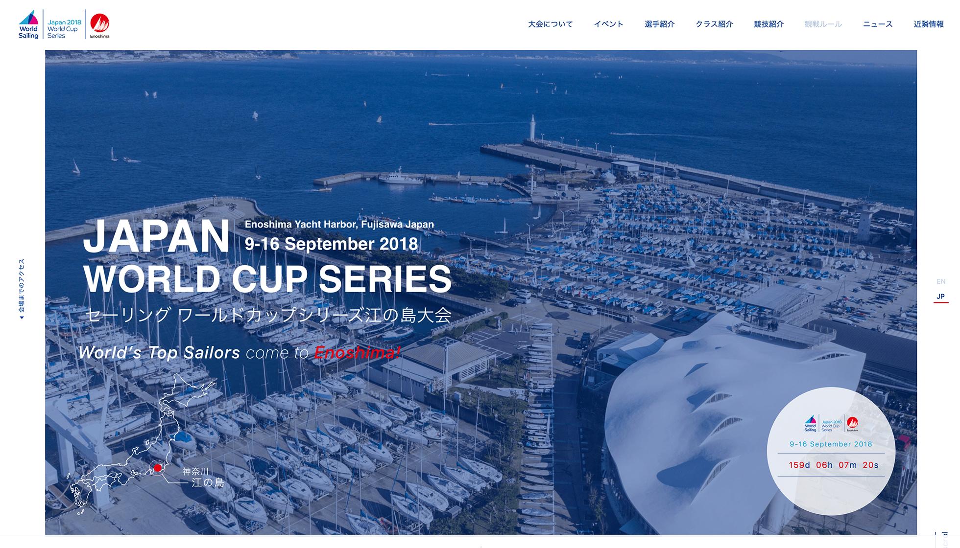 セーリングワールドカップ ホームページ画像
