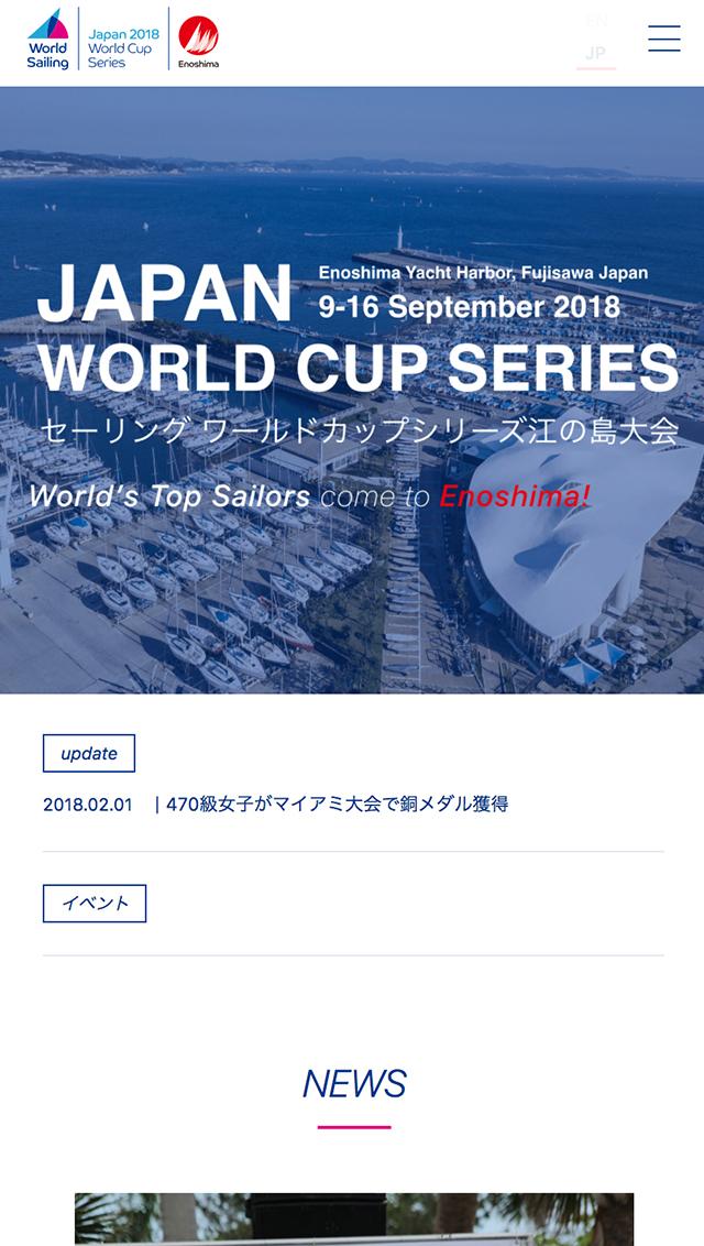 セーリングワールドカップ スマートフォン ホームページ画像