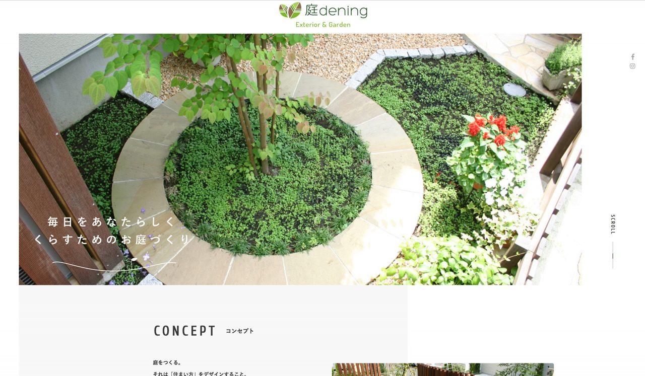 庭デニングPCトップページ