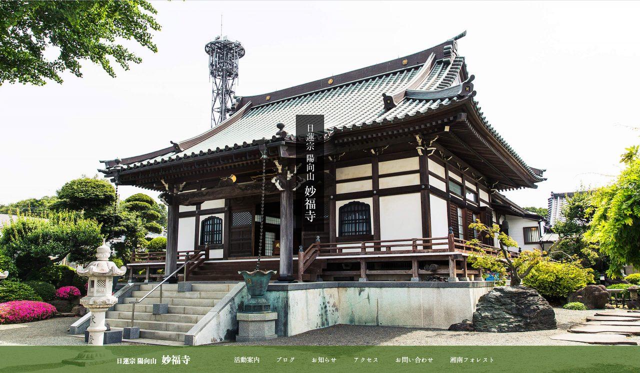 妙福寺ホームページTOP