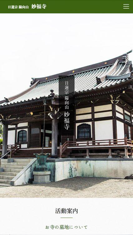 妙福寺 スマートフォントップ