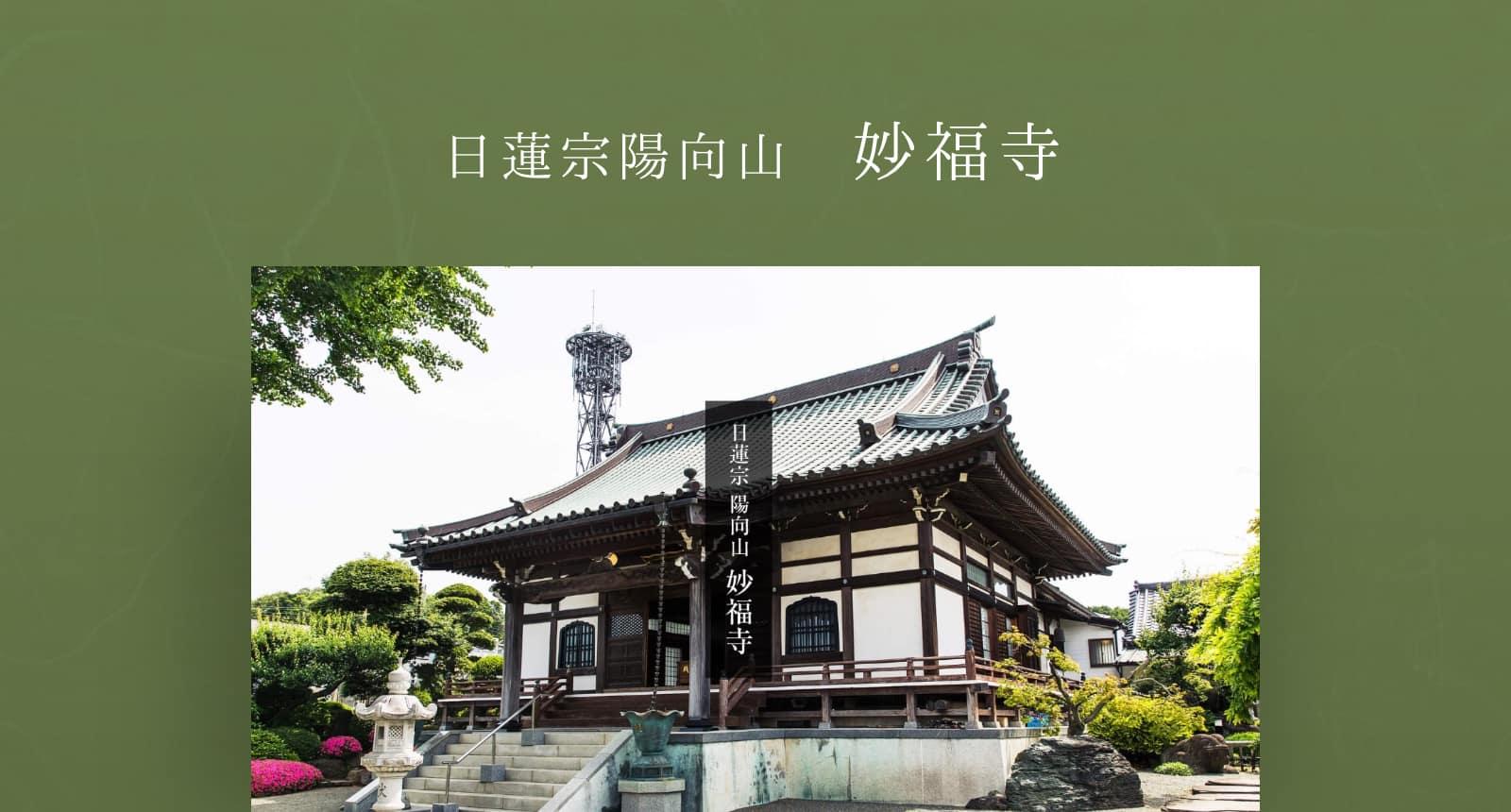 日蓮宗 陽向山 妙福寺