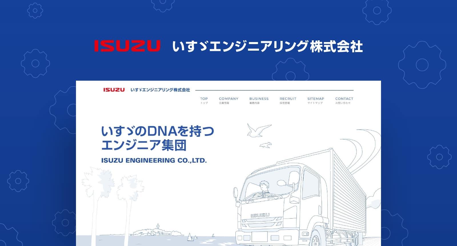 いすゞエンジニアリング株式会社
