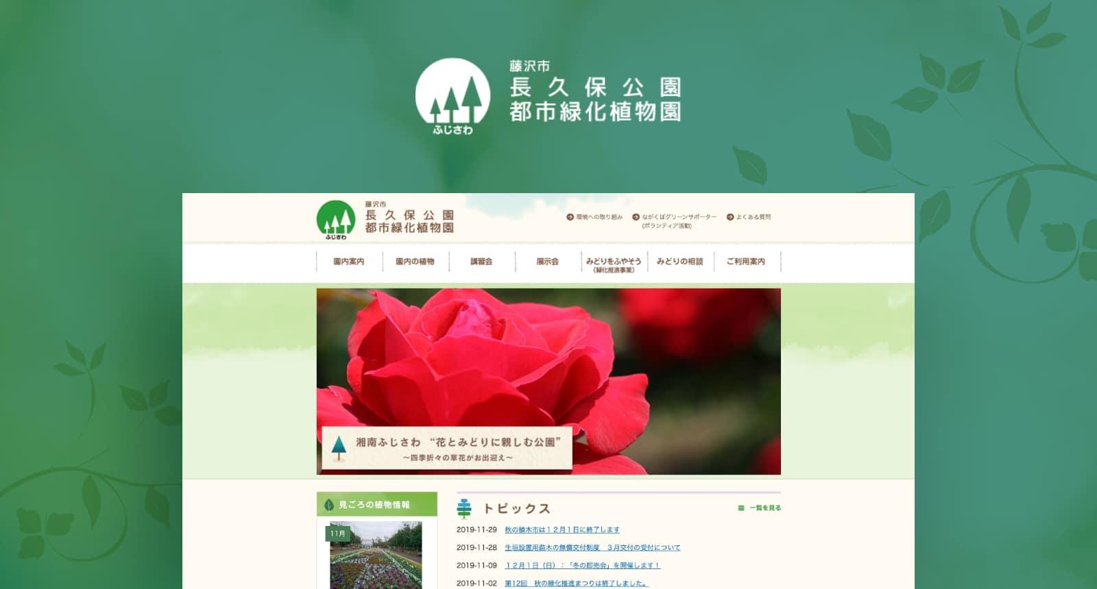 藤沢市長久保公園都市緑化植物園