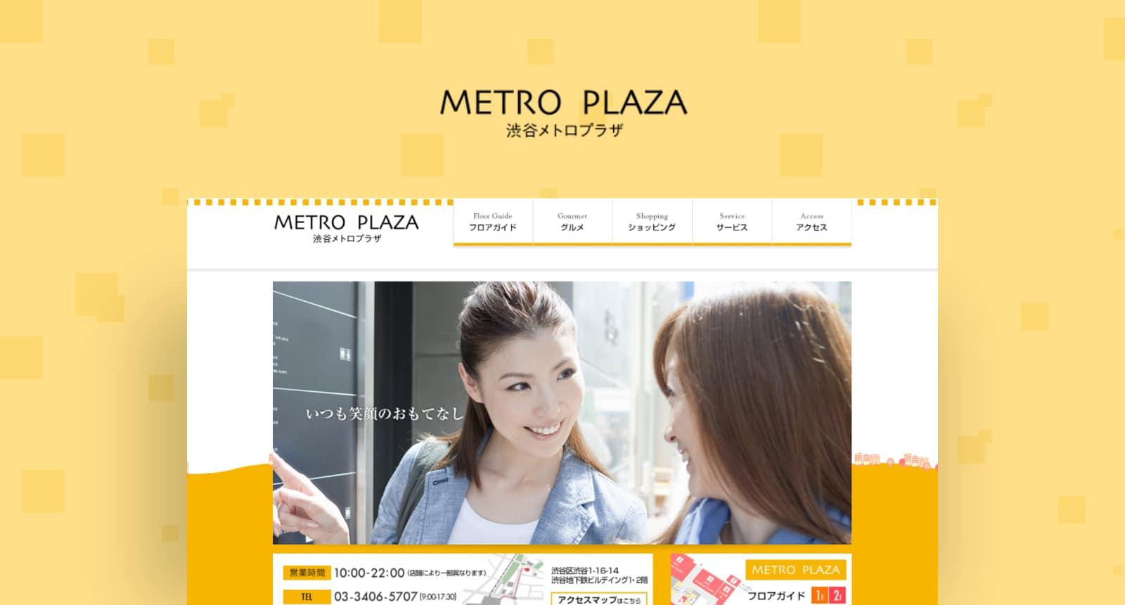 渋谷メトロプラザ