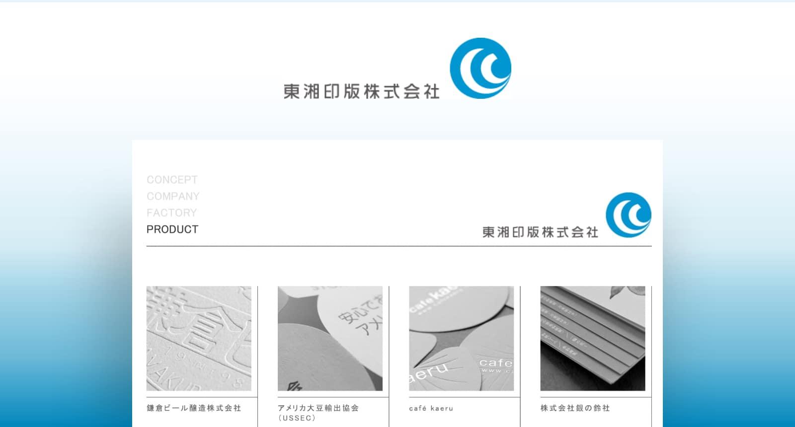 東湘印版株式会社