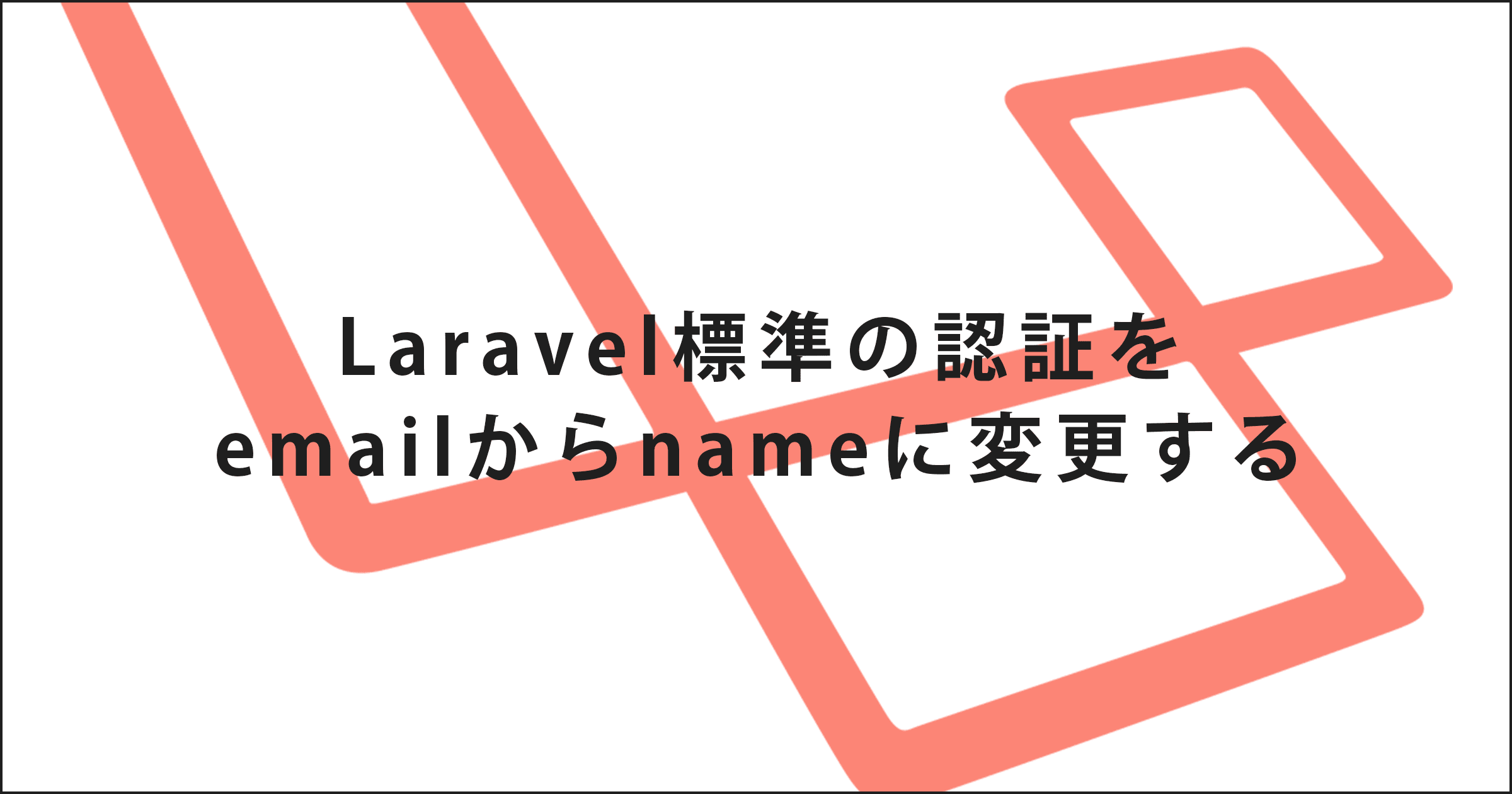 Laravel標準の認証をemailからnameに変更する