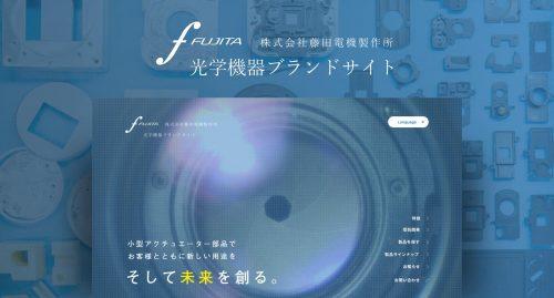 藤田電機製作所